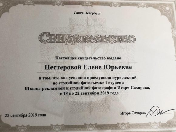 shkola-igorya-saharova